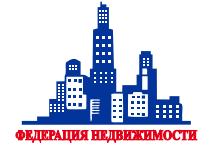 Федерация Недвижимости